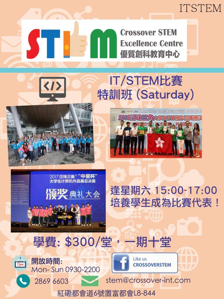 it-stem