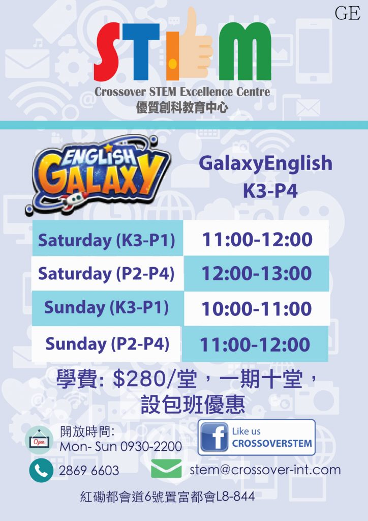 Galaxy-English-flyers