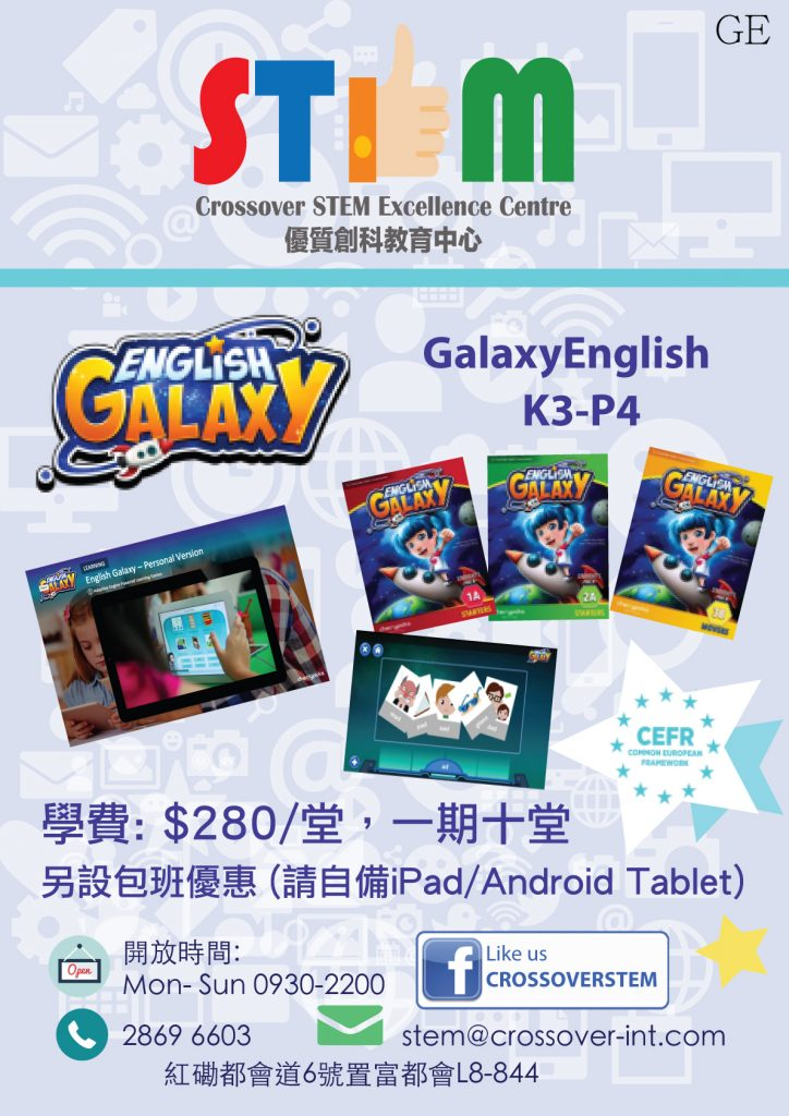 Galaxy-English-flyers2